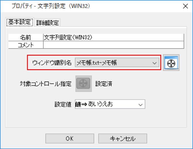 文字列設定(WIN32)プロパティ