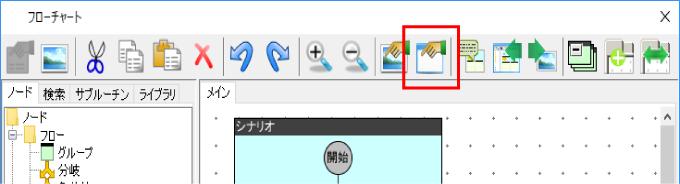 フローチャート画面ツールバー