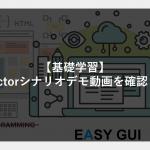 【基礎学習】WinActorシナリオデモ動画を確認しよう