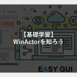 【基礎学習】第1章 WinActorを知ろう