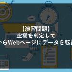 【演習問題③】空欄を判定してCSVからWebページにデータを転記する