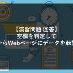 【演習問題③回答】空欄を判定してCSVからWebページにデータを転記する