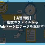 【演習問題④】複数のファイルからWebページにデータを転記する