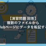 【演習問題④回答】複数のファイルからWebページにデータを転記する