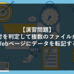 【演習問題⑤】日付を判定して複数のファイルからWebページにデータを転記する