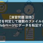 【演習問題⑤回答】日付を判定して複数のファイルからWebページにデータを転記する