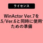 WinActor Ver.7を、Ver.5/Ver.6と同時に使用するための準備
