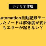UI Automation自動記録モードで作成したノードは解像度が変わってもエラーが起きない?