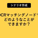 OCRマッチングノードでどのようなことができますか?