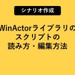 WinActorライブラリのスクリプトの読み方・編集方法