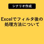 Excelでフィルタ後の処理方法について