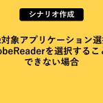 記録対象アプリケーション選択でAdobeReaderを選択することができない場合