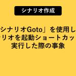 「シナリオGoto」を使用したシナリオを起動ショートカットで実行した際、呼出先シナリオが終了してもWinActorが終了されない