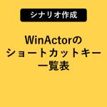 WinActorのショートカットキー一覧表